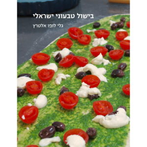 The Israeli Vegan Cookbook