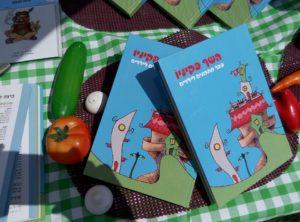 השף פקיניו הוא ספר בישול טבעוני לילדים. איורים: אלינור נחאיסי כתיבה: סיוון שיקנאג'י הפקה: סטודיו אריאל