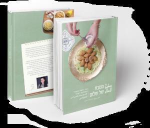 מטבח של שלום - כיפאח דסוקי. ספר בישול טבעוני ערבי דו לשוני